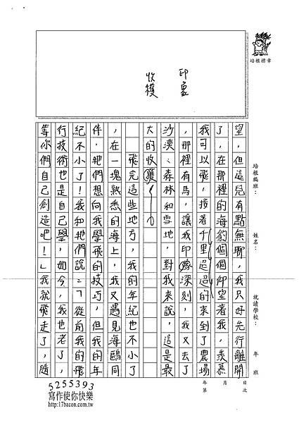 101W6308黃郁潔 (4)