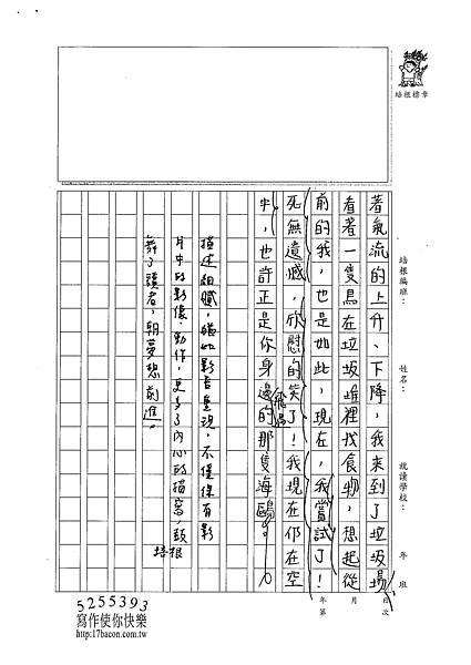 101W6308黃郁潔 (5)