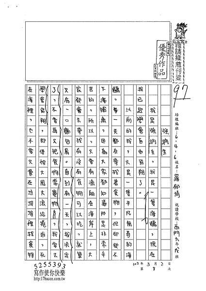 101W6308羅郁琦 (1)