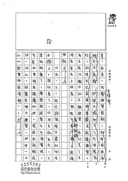 101W6308羅郁琦 (2)
