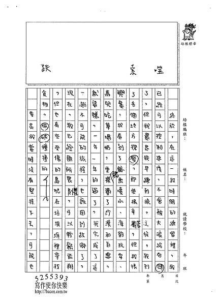 101W6308羅郁琦 (3)