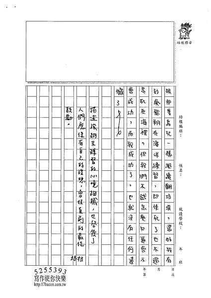 101W6308羅郁琦 (4)