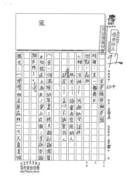 101W4309呂振嘉 (1)