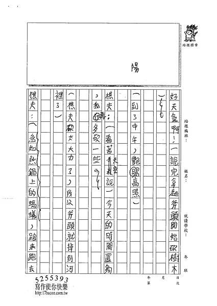 101W4309呂振嘉 (2)