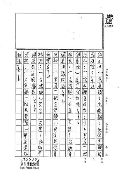 101W4309呂振嘉 (3)