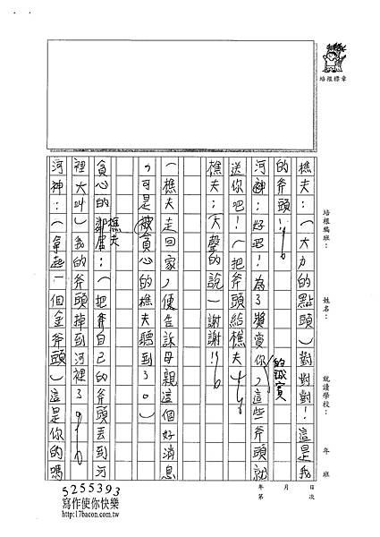 101W4309呂振嘉 (4)