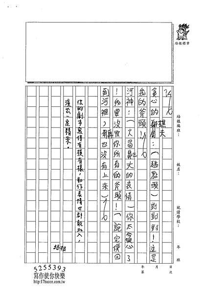 101W4309呂振嘉 (5)