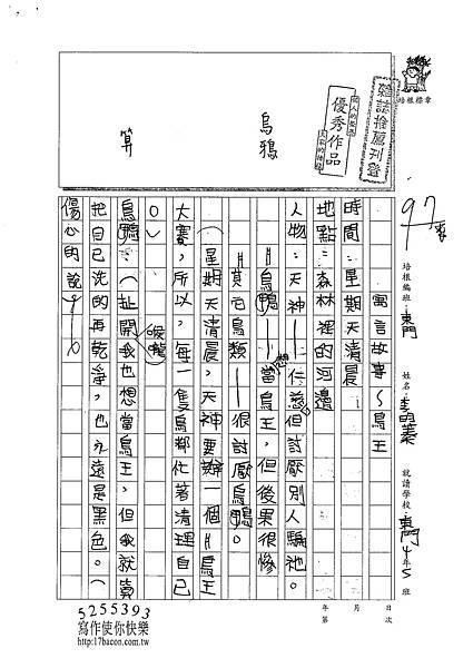 101W4309李昀蓁 (1)