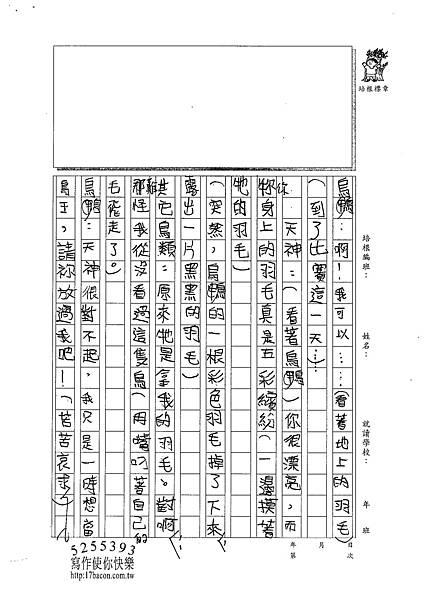 101W4309李昀蓁 (2)