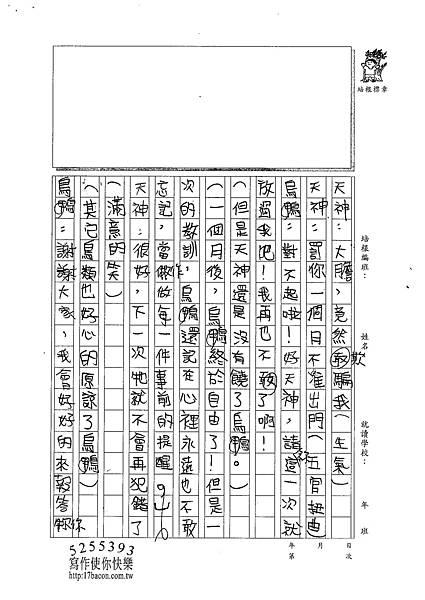 101W4309李昀蓁 (3)