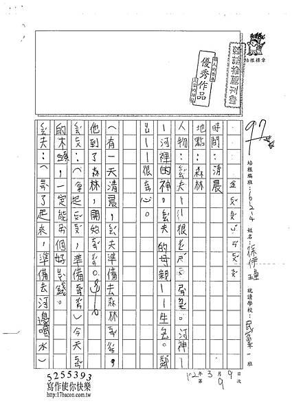 101W4309徐伊瑾 (1)