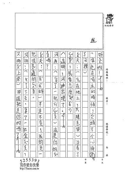 101W4309徐伊瑾 (2)