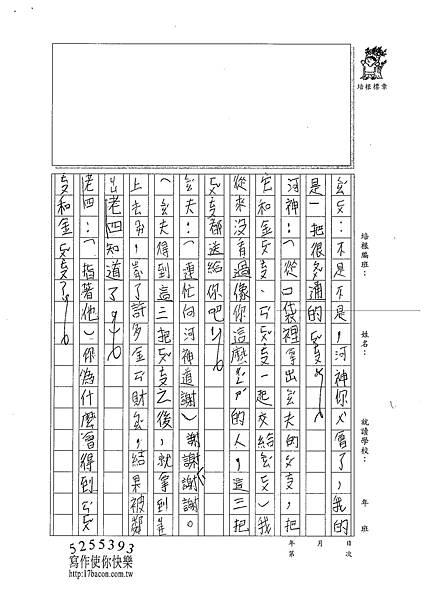 101W4309徐伊瑾 (3)