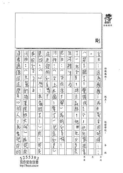 101W4309徐伊瑾 (4)