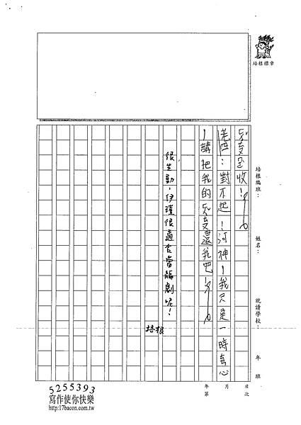 101W4309徐伊瑾 (5)