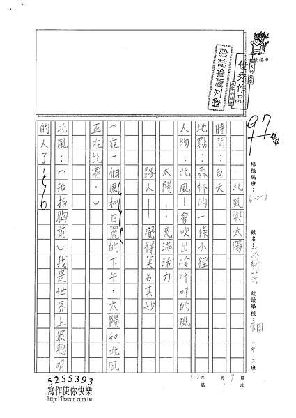 101W4309張新芸 (1)