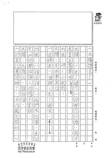 101W4309張新芸 (2)