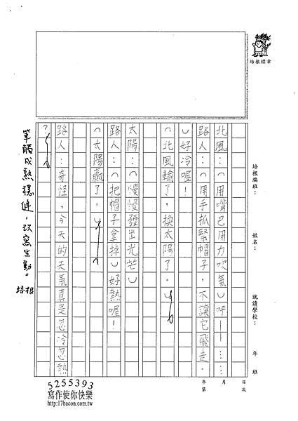 101W4309張新芸 (3)