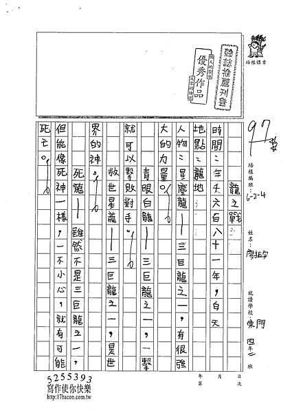 101W4309廖振安 (1)