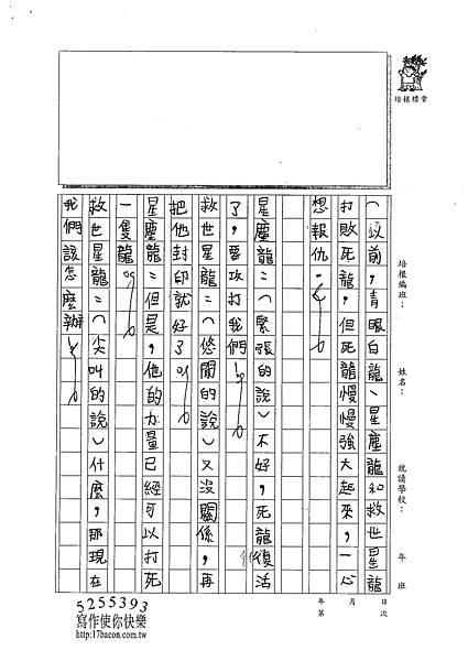101W4309廖振安 (2)