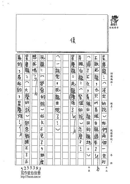 101W4309廖振安 (3)