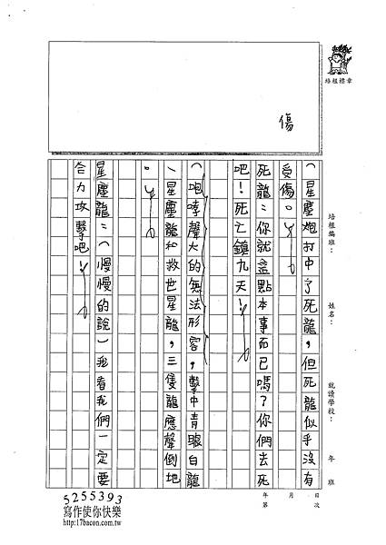 101W4309廖振安 (4)
