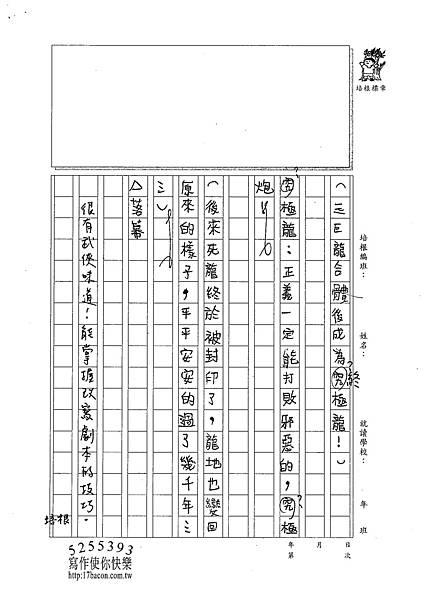 101W4309廖振安 (5)