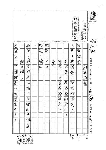 101W4309呂柏叡 (1)