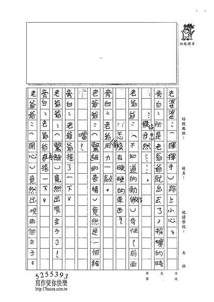 101W4309呂柏叡 (2)