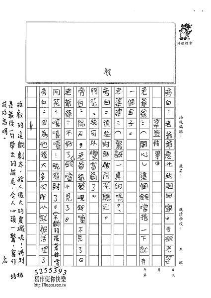 101W4309呂柏叡 (3)