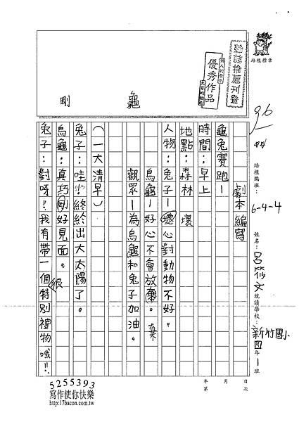 101W4309呂筱文 (1)