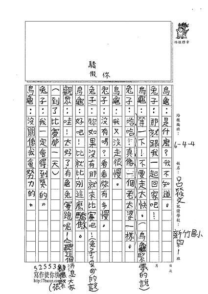 101W4309呂筱文 (2)