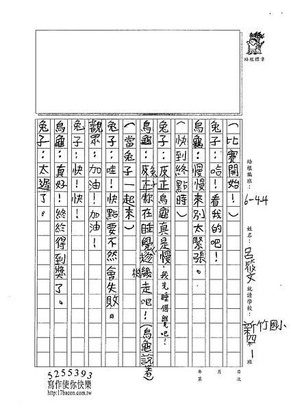 101W4309呂筱文 (3)