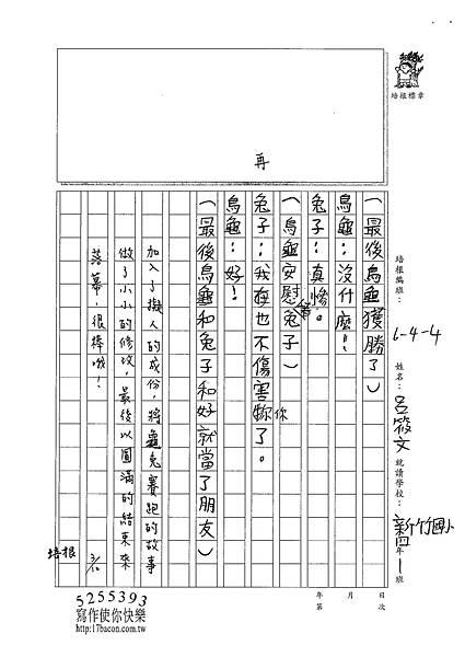 101W4309呂筱文 (4)