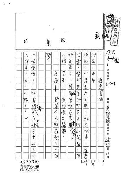 101W4309黃馨霈 (1)