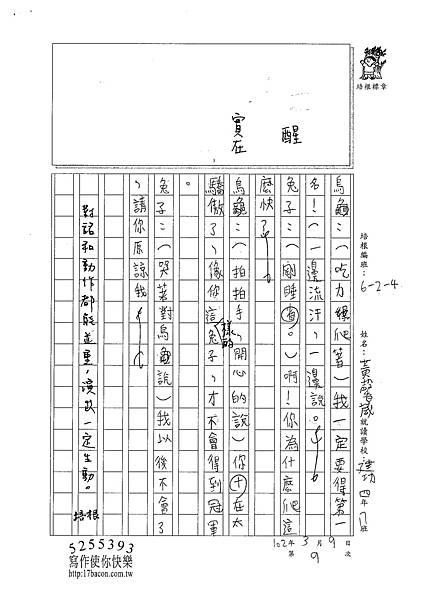 101W4309黃馨霈 (3)