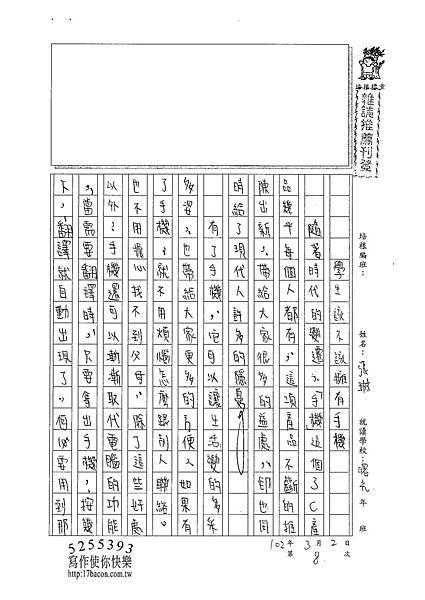 101WA308張琳 (1)