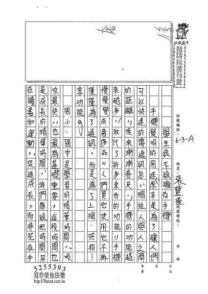 101WA308張豐瑾 (1)