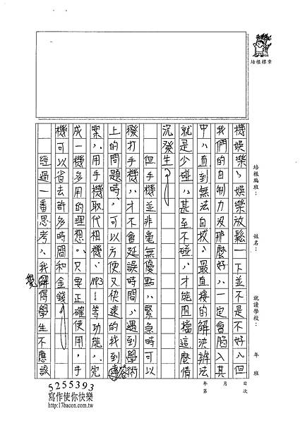 101WA308張豐瑾 (2)