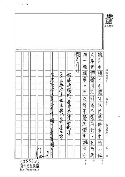 101WA308張豐瑾 (3)