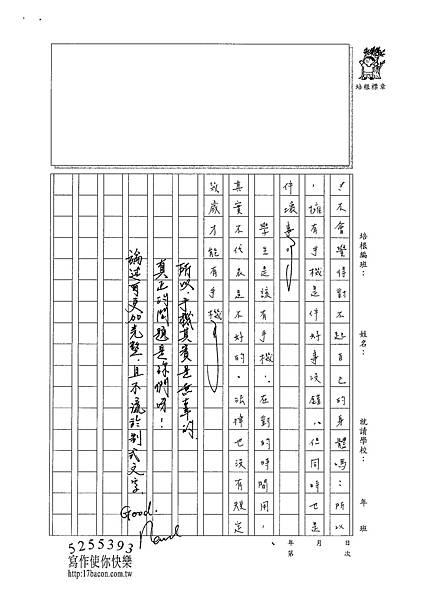 101WA308陳冠樺 (4)