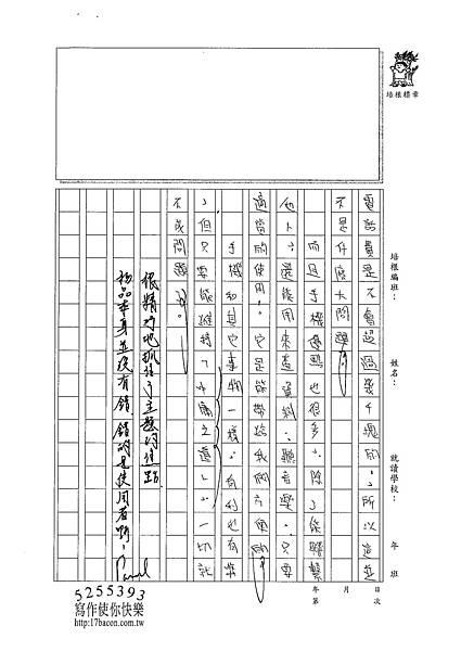 101WA308蔡筠孜 (3)