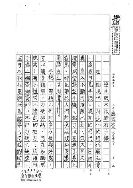101WA308蔡霈縈 (1)