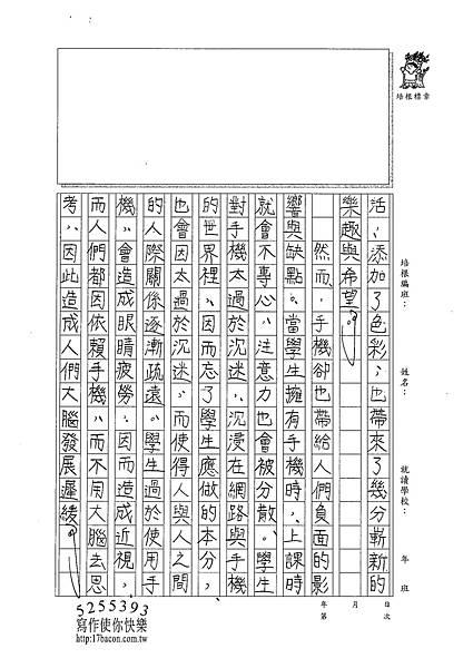 101WA308蔡霈縈 (2)