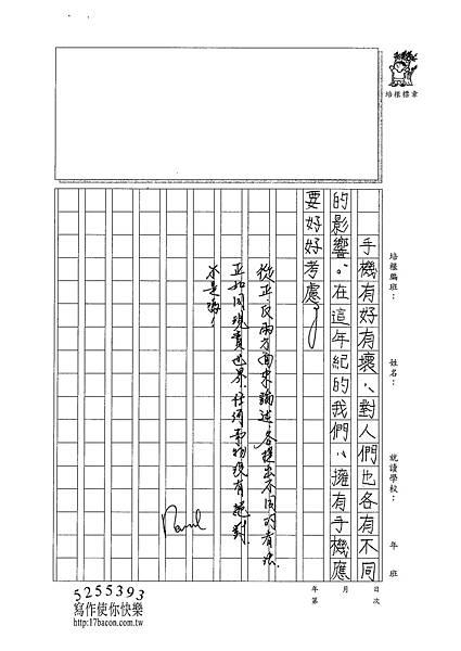 101WA308蔡霈縈 (3)