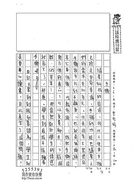 101WA308曹怡婷 (1)