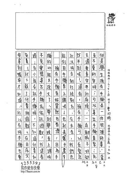 101WA308曹怡婷 (2)