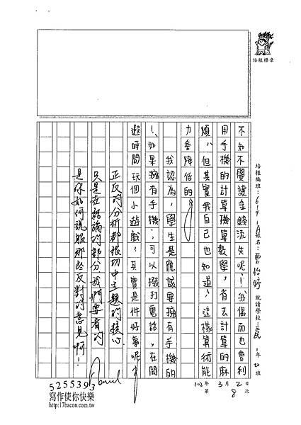 101WA308曹怡婷 (3)