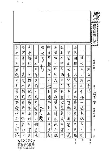 101WA308楊立安 (1)