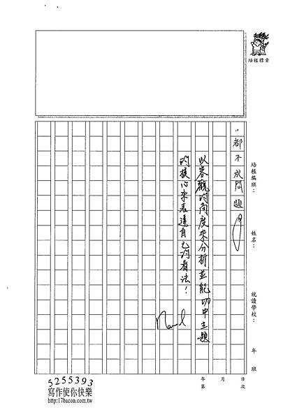 101WA308楊立安 (4)
